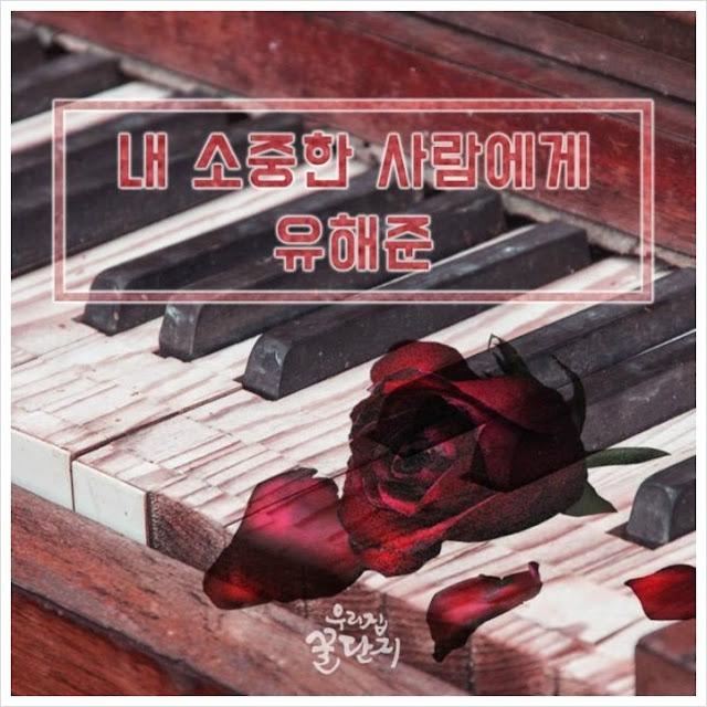 我們家的蜜罐子-甜蜜秋天-OST Part.2-유해준 - 내 소중한 사람에게