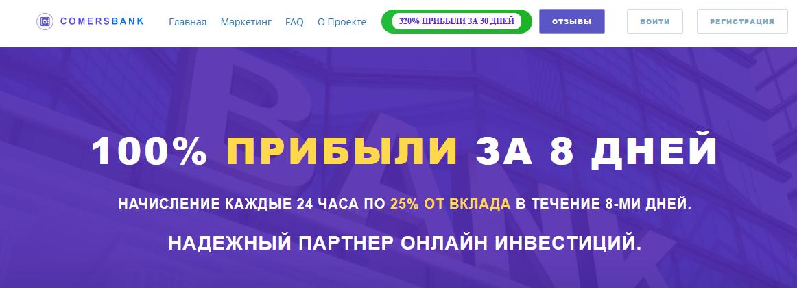 Мошеннический сайт comersbank.pro – Отзывы, развод, платит или лохотрон? Информация