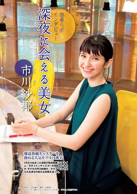 市川紗椰 Ichikawa Saya Weekly Playboy No 23 2016 Images