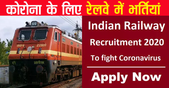 Indian Railway recruitment 2020