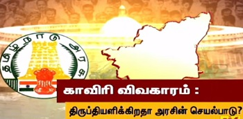 Ayutha Ezhuthu Neetchi 30-08-2016 Cauvery Issue: Has the Govt taken enough steps to resolve