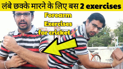 Forearm Exercise For Batsmen