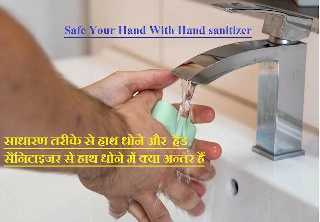 साधारण हैंड वॉशऔर हैंड सैनिटाइजर से हाथ धोने में क्या अन्तर हैं