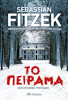 https://www.culture21century.gr/2020/01/to-peirama-toy-sebastian-fitzek-book-review.html