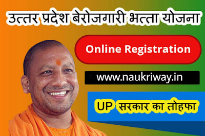 Uttar Pradesh Berojgari Bhatta Yojana Online application
