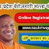 Uttar Pradesh Berojgari Bhatta Yojana Online application