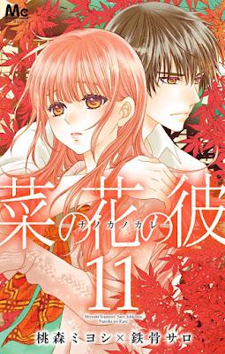 [Manga] 菜の花の彼 -ナノカノカレ- 第01-11巻 [Nanoka no Kare Vol 01-11] Raw Download