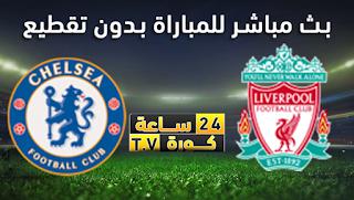 مشاهدة مباراة ليفربول وتشيلسي بث مباشر بتاريخ 14-04-2019 الدوري الانجليزي