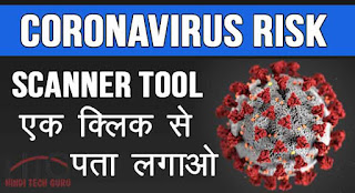 Coronavirus Risk Scanner Tool ki Jankari Hindi Me