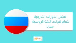 أفضل الدورات التدريبية لتعلم قواعد اللغة الروسية مجانا