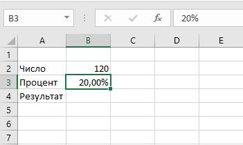 Как посчитать процент от суммы в Excel