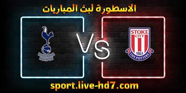مشاهدة مباراة توتنهام وستوك سيتي بث مباشر الاسطورة لبث المباريات بتاريخ 23-12-2020 كأس الرابطة الإنجليزية