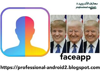 تطبيق faceappتحرير الصور الشخصية بذكاء اصطناعي آخر إصدار للأندرويد.