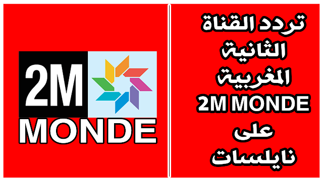تردد القناة الثانية المغربية 2M MONDE على النايلسات 2019