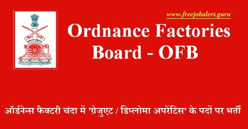 Ordnance Factory Recruitment 2018