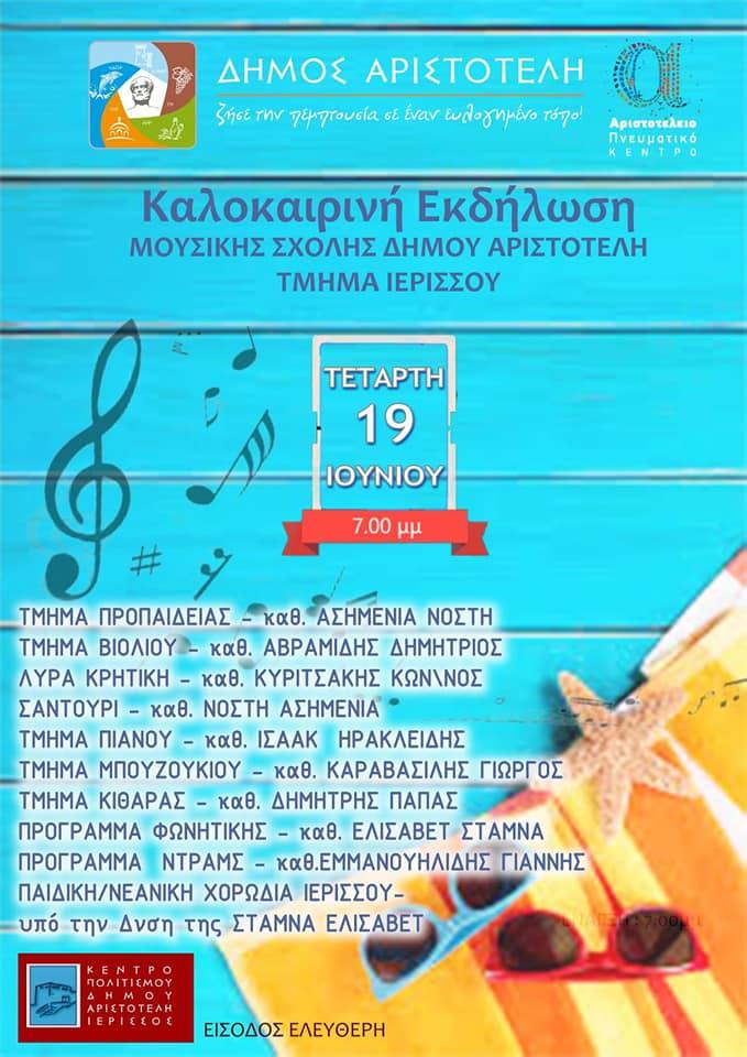 Καλοκαιρινή εκδήλωση Μουσικής σχολής δήμου Αριστοτέλη