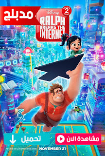 مشاهدة وتحميل فيلم رالف يدمر الانترنت رالف المدمر 2 Ralph Breaks the Internet 2018 مدبلج عربي