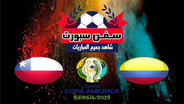 موعدنا مع مباراة كولمبيا وتشيلي بتاريخ 29/06/2019 كوبا أمريكا