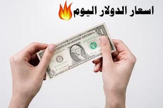 سعر صرف الدولار اليوم في العراق مقابل الدنيار العراقي
