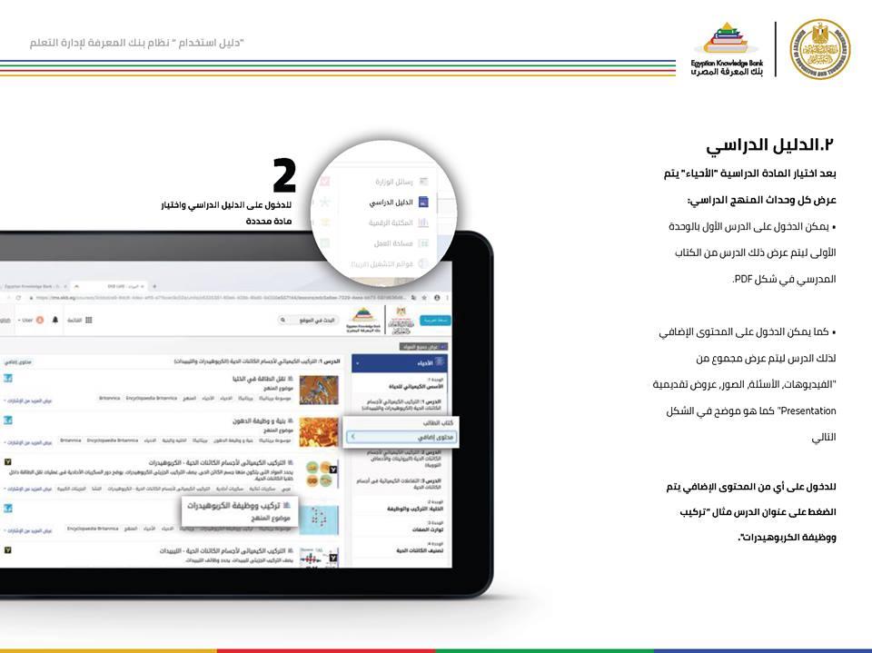 دليل استخدام بنك المعرفة المصري لطلاب الصف الأول الثانوي وكيف يحقق الطالب اكبر استفادة منه ؟ 20