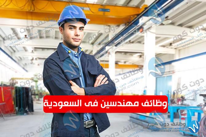 وظائف مهندسين فى السعودية وظائف دوت كوم