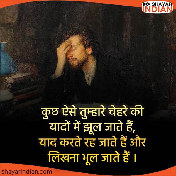 Yaad Shayari Status : Tumhara Chehra, Yaadon Me, Jhulna, Likhna, Bhul Jate He