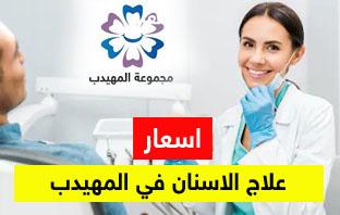 افضل دكتورة اسنان في المهيدب