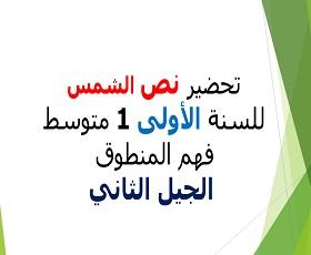تحضير درس الشمس لغة عربية سنة أولى متوسط، مذكرة درس: