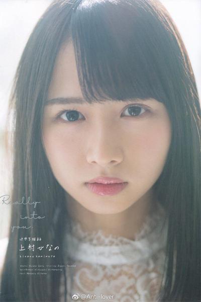 Hinano Kamimura 上村ひなの, B.L.T Graph 2019年2号 Vol.40