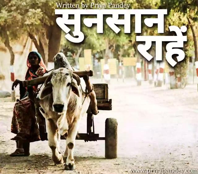 सुनसान राहें Sunsaan Raahe Hindi Poetry By Priya Pandey