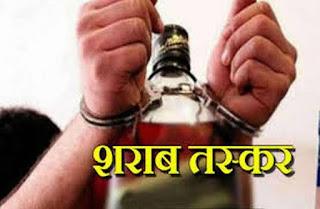 देशी शराब का धंधा कर रही थी महिला, पुलिस ने दबोच कर भेजा जेल