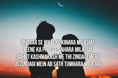 Best romantic pyar bhari shayari