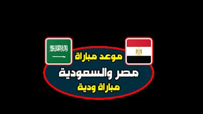 موعد مباراة مصر والسعودية الاوليمبي والقنوات الناقلة - مباراة ودية