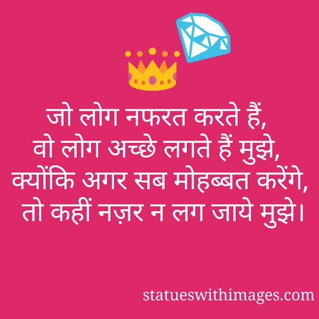 2020 Best Attitude Status in Hindi Quotes, शायरी with Images