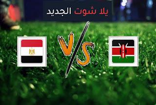 نتيجة مباراة مصر وكينيا اليوم الخميس في تصفيات كأس أمم أفريقيا