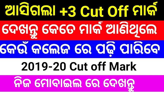 +3 Cut Off Mark 2020 Odisha +3 Cut Off Mark Check Online Here