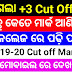 +3 Cut Off Mark 2019 Odisha +3 Cut Off Mark Check Online Here