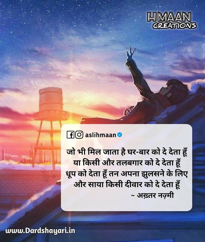 Saya Kisi Deewar Ko De Deta Hun | Akhtar Nazmi Sad Shayari Quotes Images In Hindi