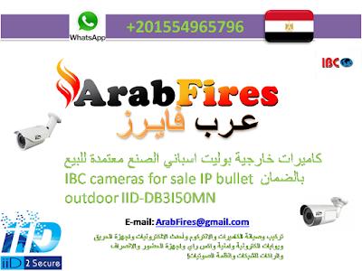 كاميرات خارجية بوليت اسباني الصنع معتمدة للبيع بالضمان IBC cameras for sale IP bullet outdoor IID-DB3I50MN