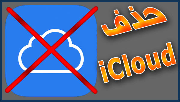 ثغرة جديدة لحذف iCloud من هواتف iPhone الإصدار 12 و 13 | كيفية  ازالة الايكلود