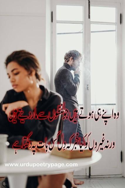 Love-Poetry-in-Urdu-Romantic
