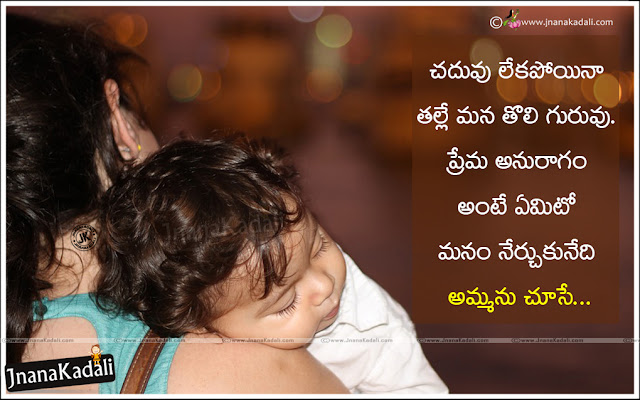 Mother Quotations kavithalu messages sms in Telugu with mother and child hd wallpapers, Mother Quotes In Telugu - Heart Touching Parents Love Quotes written by Manikumari,Mother and Father Greatness Quotes hd wallpapers in Telugu-Famous Telugu Family Greatness Messages written by Manikumari,I Love You Amma Telugu Mother Quotes with HD Wallpapers,Mother's Love Quotes In Telugu With Pictures Amma telugu kavithalu,Amma Kavithalu in Telugu-Heart Touching Greatness of Mother in Telugu By ManiKumari,Whats app dp Images Free download-Mother Quotes in Telugu for Whats app Display Images
