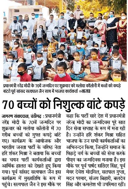 प्रधानमंत्री नरेंद्र मोदी के 70वें जन्मदिन पर शुक्रवार को मलोया कॉलोनी में बच्चों को कपडे बांटते पूर्व सांसद सत्य पाल जैन