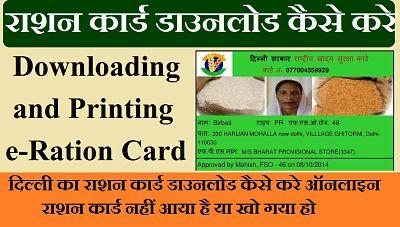 Ration Card Download kaise karen | Ration Card Download Delhi Online.