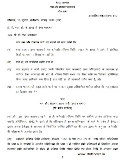 contract-worker-in-epfo-hindi