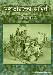 মহাভারত কাহিনী - স্বামী অমলানন্দ