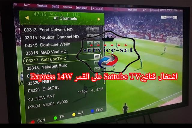 اشتغال قناتينSattube TV  على القمر Express 14W