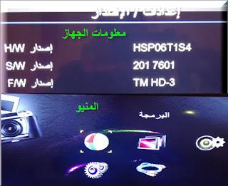 احدث ملف قنوات TRUMAN TMHD-3MINI