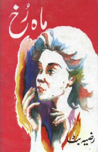 Mahrukh by Razia Butt Pdf