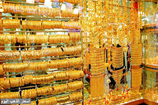 اسعار الذهب,اسعار الذهب اليوم,أسعار الذهب,توقعات اسعار الذهب 2020,اسعار الجنية الذهب,اسعار الذهب في سوق المال,اسعار الذهب بدون مصنعية,سعر الذهب,سعر الذهب اليوم,سعر الجنيه الذهب,اسعار الدهب,سعر الذهب عيار 18,سعر الذهب الان,أسعار الذهب عيار 24,أسعار الدهب,سعر الذهب اليوم فى مصر,سعر الذهب في مصر,الذهب اليوم,سعر سبيكة الذهب,سعر الجنيه الذهب اليوم,سعر سبيكة الذهب في مصر,سعر كيلو الذهب,توقعات اسعار الذهب,الاستثمار في الذهب,الدهب,جرام الذهب,انخفاض الذهب,انخفاض أسعار الذهب,الذهب